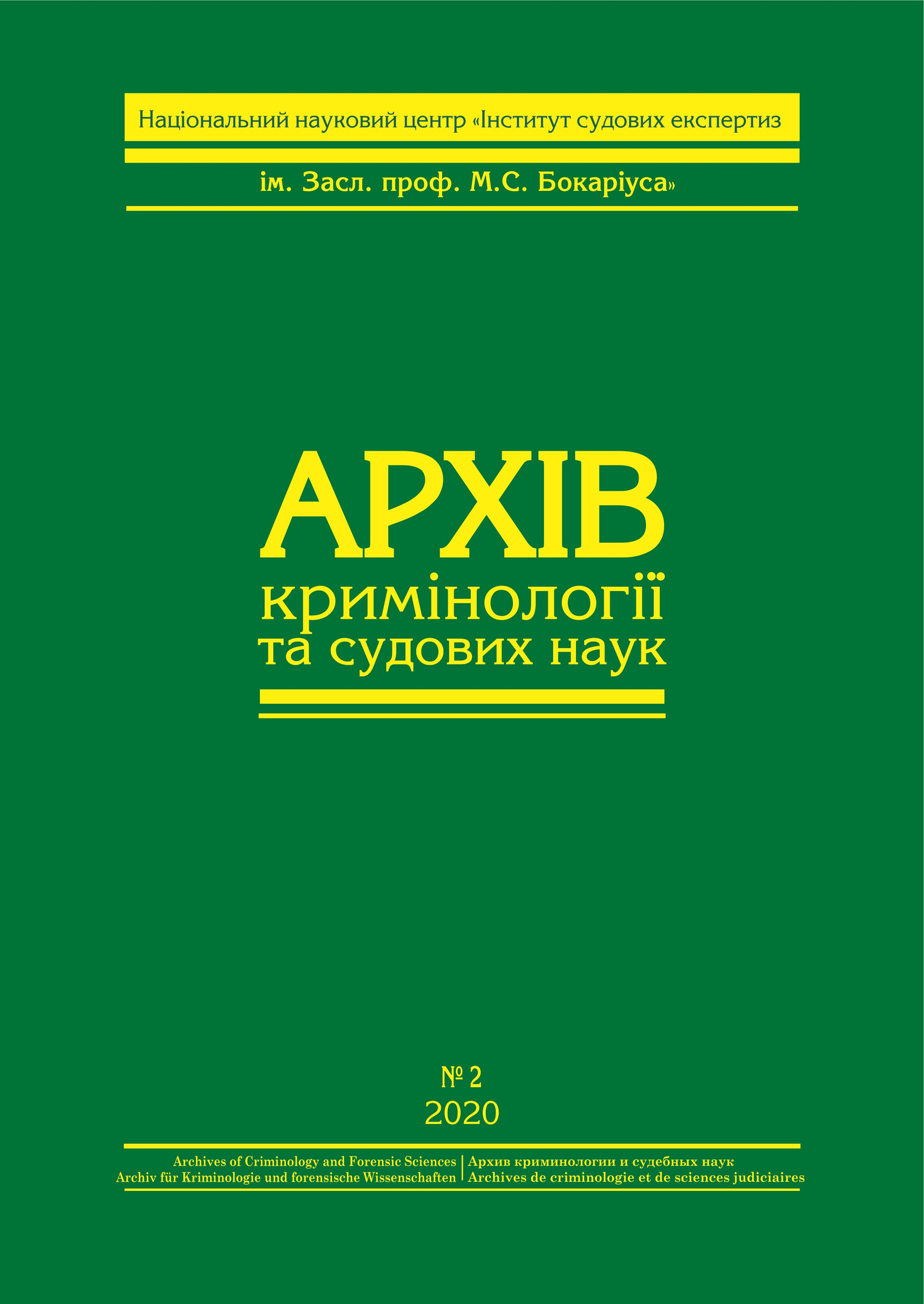 View Vol. 2 (2020): Archives of Criminology and Forensic Sciences